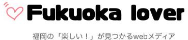 福岡ラバー(Fukuoka lover)