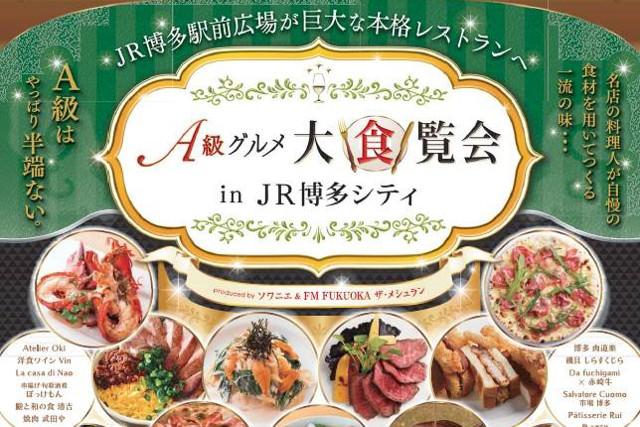 「博多駅前 大食らんかい」の画像検索結果