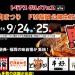24・25は肉まつり!トリアスに福岡のお肉料理が大集合!