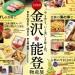 博多阪急で「金沢・能登物産展」が開催中!注目スイーツは?
