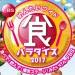 めんたいワイドの「食パラダイス2017」!食べる・飲む・笑うの三拍子を楽しもう!